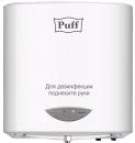 Сенсорный дозатор-стерилизатор для рук Puff8183 NOTOUCH в Перми